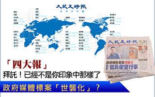 """政府广告标案""""世袭化""""?台北议员批不公正"""