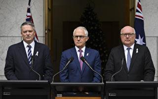 反渗透与干预 澳洲宣布两个新法案