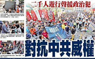 二千港人游行声援政治犯 抵制中共威权