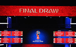 2018俄羅斯足球世界盃32強小組分組揭曉