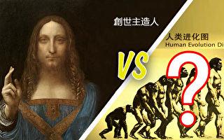 """""""进化论""""误导了人类历史?"""