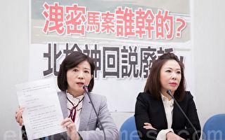 马英九告北检泄密  国民党立委吁法务部彻查