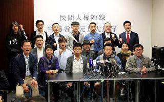 「守護香港」 香港民陣發起元旦大遊行