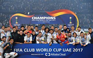 皇馬成功衛冕世俱盃 一年奪五座冠軍獎盃