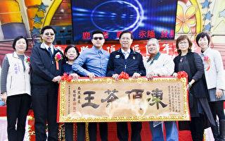 鹿谷永隆凤凰社区茶赛 展现传统乌龙特色