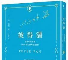 《彼得潘》(爱米粒出版提供)