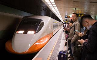 高鐵清明連假加開9班車 22日開放購票