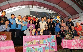 结合在地、接轨国际 竹东文创艺术村开幕