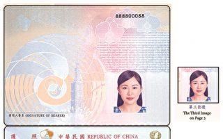 台第二代晶片護照 25日開放申請