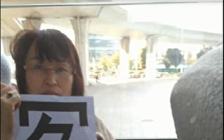 南京搞公祭 上海公民申冤被截回關黑監獄