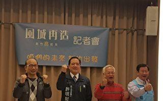 许明财办论坛 提出一带二心三连结建设