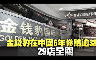 金钱豹在中国6年惨赔逾38亿 29店全关