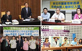 拒绝人权恶棍入境 台湾政府展现勇气