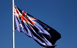 澳推新法防政治滲透 中共為何「過敏」(下)