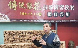 木雕大師蔡楊吉不藏私   傳統鑿花傳習教案網頁啟用