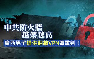 中共防火墙越架越高 广西男子提供翻墙VPN遭重判