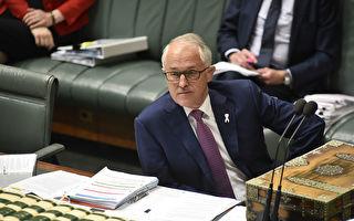 程曉容:澳總理嗆聲中共之關鍵詞:站起來