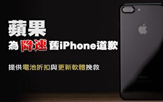 苹果为降速旧iPhone道歉! 提供电池折扣与更新软体挽救
