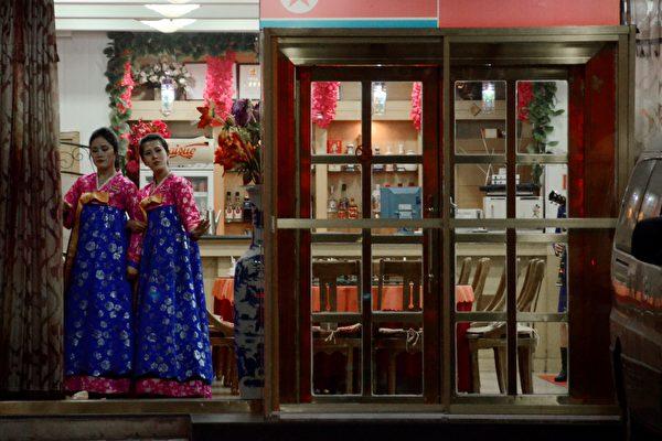 11月起,遼寧省丹東市由朝鮮人開辦的餐廳出現關閉潮。(WANG ZHAO/AFP/Getty Images)