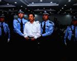 中共前政治局委员、重庆市委书记薄熙来于2013年9月被判处无期徒刑。(Feng Li/Getty Images)
