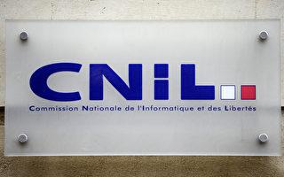 12月4日,法國信息與自由委員會(Cnil)指責香港創世紀工業公司(Genesis Industries)製造的兩款聯網玩具「由於安全漏洞而嚴重侵犯隱私」。圖為Cnil標示牌。(LIONEL BONAVENTURE/AFP/Getty Images)
