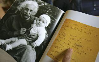 """""""爱是造就一切的力量"""" 爱因斯坦欲浓缩宇宙在一方程式"""