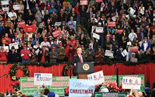 川普集会演讲 为阿州共和党议员竞选助阵