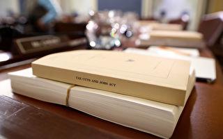 美眾院需就稅改法案重新投票