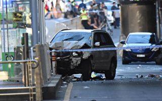 【更新】墨爾本汽車撞人致19人傷 含一中國人
