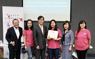 「美國總統志工服務獎」 29位青年榮獲