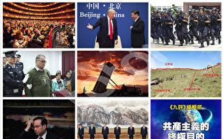 【年終回顧】華人關注的十大新聞(上)