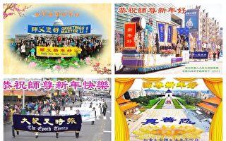 海外法轮功学员恭祝李洪志大师新年快乐