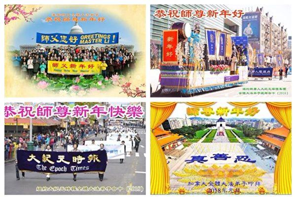 海外法輪功學員恭祝李洪志大師新年快樂