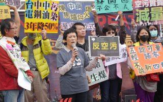 南部反空汙大聯盟:工廠是空汙主因 正港台灣製