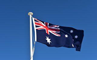美加等国支持澳洲反外国干预法