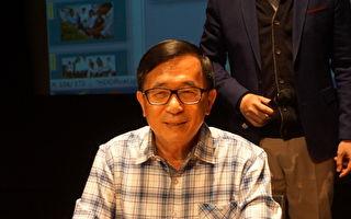 陳水扁退出政壇後 一邊一國行動黨宣布解散