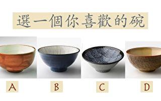 測試:選一個瓷碗 測你未來的身家