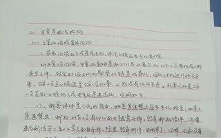 王友群:致南京市玄武區檢察長倪一斌的一封公開信