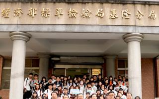高中職場體驗 參訪標準檢驗局基隆分局