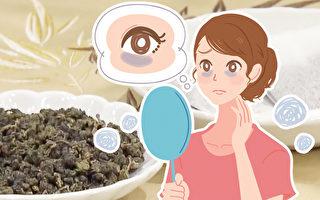 敷绿茶消黑眼圈有效吗?中医分享抗黑攻略