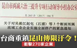 台商重鎮昆山傳限汙令 衝擊270家企業