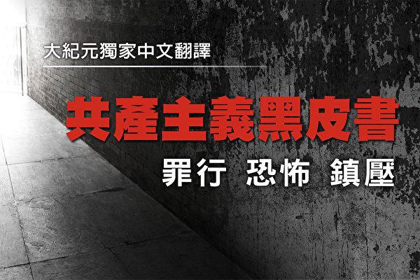 《共產主義黑皮書》:面對過去和未來的難題