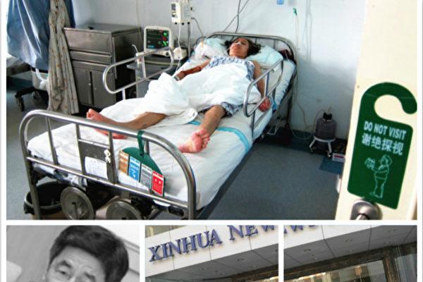 遭受冤狱迫害和折磨的新华社原《人居》杂志记者齐力(上图)在医院抢救。左下图为近日病亡的前新华社长田聪明。(大纪元合成)