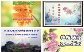 陸公檢法軍隊大法弟子新年感謝李洪志大師