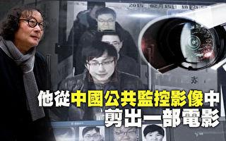 他從中國公共監控影像中 剪出一部電影