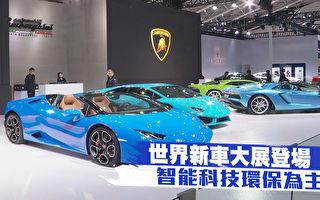 组图:台北世界新车大展 未来汽车安全辅助成主流