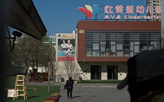 圖為處於虐童猥褻醜聞中的北京紅黃藍幼兒園。(NICOLAS ASFOURI/AFP/Getty Images)