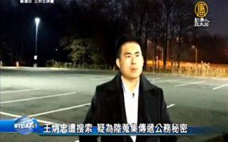 王炳忠涉共谍案 陆委会:不接受中共干预