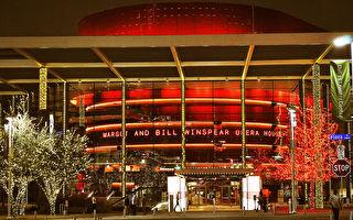 图为美国德州达拉斯的AT&T演艺中心-温斯皮尔歌剧院(AT&T Performing Arts Center – Winspear Opera House)。(大纪元)