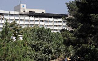 槍手襲擊阿富汗首都豪華酒店 劫持人質